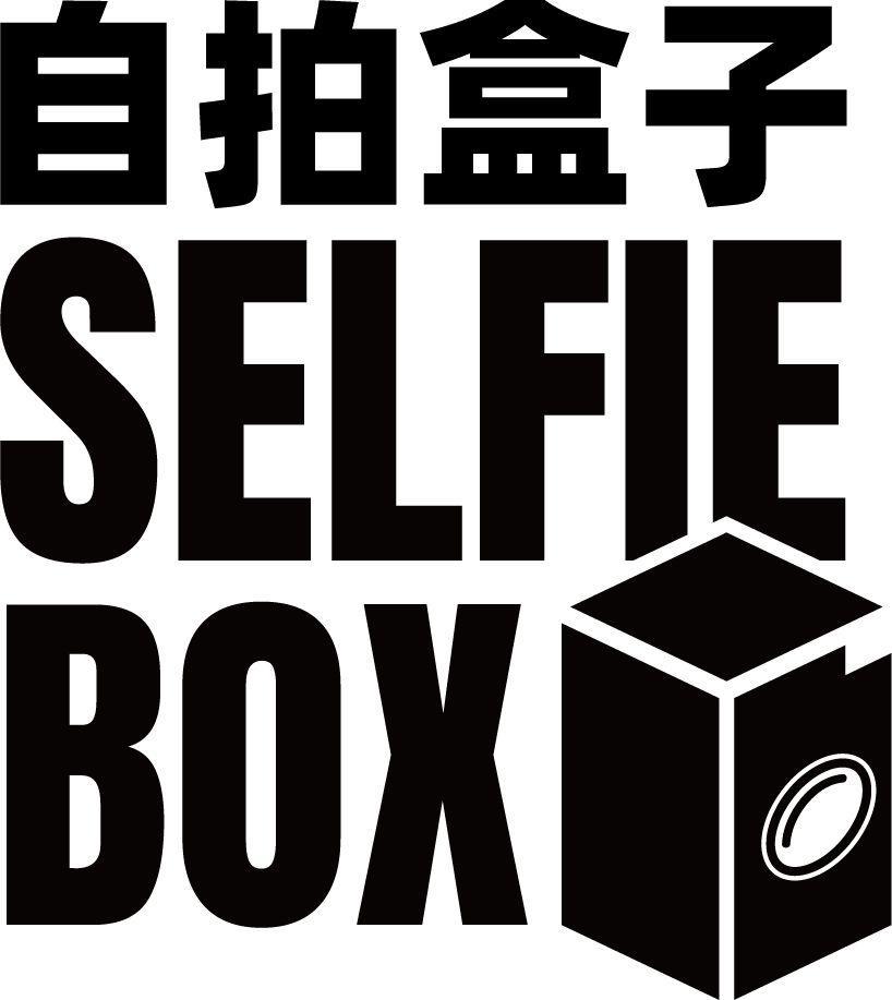 Selfie Box 自拍盒子 —— 带你走入梵高的自拍世界!