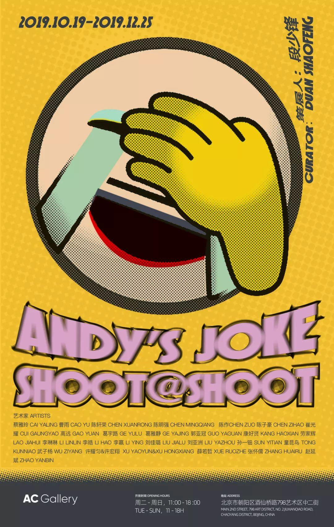 "Andy's Joke : Shoot@Shoot | ""玩笑""的多重解读"